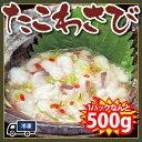 白木屋、魚民、笑笑のたこわさび(冷凍・1P / 500g)(たこわさ)