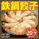 白木屋 国産 本格鉄鍋餃子(冷凍・20ヶ入1P /...