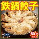 白木屋 国産 本格鉄鍋餃子80個セット(冷凍・20...