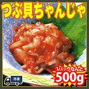 つぶ貝 チャンジャ(冷凍・1P/500g)