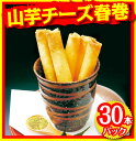 白木屋 山芋チーズ春巻(冷凍・30本入約1P/480g)