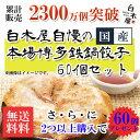 送料無料 白木屋自慢の国産本格鉄鍋餃子!(60個セ...