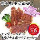 ★新発売★モンヴェール農山 オリジナルポークジャーキー 70g 【PJ70g】国産