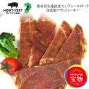自家製ポークジャーキー70g ソフトジャーキー 社長イチオシ ドイツ製法 おつまみ サラダ パーティー 熊本県産 生産者直売 豚肉 美味しい