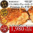 冷凍 メンチカツ 6個入り 惣菜 セット ミンチ 豚肉 ブランド豚 パーティー 揚げるだけ 送料無料