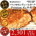冷凍 メンチカツ 6個(3個×2)入り 惣菜 セット ミンチ