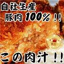 \ランキング1位/肉汁&甘み溢れる豚100%メンチカツ6個!1890円送料無料!!熊本県生産者直売/2個以上でおまけ付き お試し 売れ筋532P17Sep16