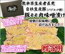 お歳暮 送料無料 ブランド豚 モモ 味噌漬け 1kg(250g×4p) 豚肉 国産 熊本県産 美味し