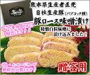 送料無料 ロース 味噌漬け 1kg ブランド豚使用 国産 熊...