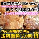 !特製白粒味噌に漬け込んだ柔らか豚モモ肉味噌漬け500g(250g×2)/みそ漬け/豚肉/味噌豚[簡易包装/自宅用]お試し送料無料532P17Sep16