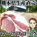 熊本県生産者直売!豚ロース1kg/厚さが選べます!トンカツ用/ポークステーキ用/テキカツ用/豚肉/お徳用/業務用 真空10P18Jun16