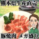 熊本県生産者直売希少品種豚 焼肉用メガ盛り1kg(モモ、カタ各500g)2kg以上でおまけ
