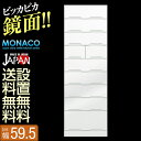 送料無料 設置無料 日本製 モナコ タワーチェスト 幅59.5cm 9段 鏡面ホワイト 完成品 整理