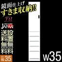 送料無料 設置無料 日本製 すき間収納 フィット 幅35cm 引出し板扉タイプ 鏡面ホワイト 完成品 スリムチェスト ランドリーキャビネット 白 木製 鏡面