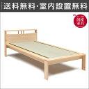 送料無料 設置無料 日本製 国産の桧を贅沢に使った畳ベッド やまなみ 桧 セミダブルロング (杉すのこ仕様)ホルムアルデヒド シンプル モダン 木製 桧 い草 いぐさ オイル仕上げ ベッド