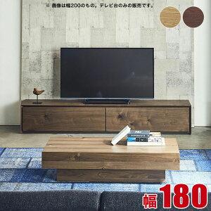 テレビボード テレビ台 ライチョウ 幅180 ウォールナ