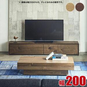 テレビボード テレビ台 ライチョウ 幅200 ウォールナ