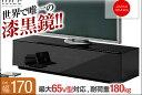 送料無料 設置無料 日本製 カッコ良すぎてゴメンナサイ!漆黒の総ガラステレビ台 ルーチェ 幅170cm ブラック 完成品 黒 ブラック
