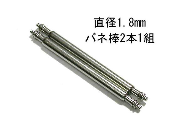 太いバネ棒 直径1.8mm バネ棒 ステンレス製 2本1組 18mm 19mm 20mm 22m 24mm 25mm 26mm