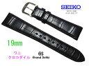 19mm セイコー 時計ベルト グランドセイコー(GS)尾錠付 DEL3 クロコダイル 黒