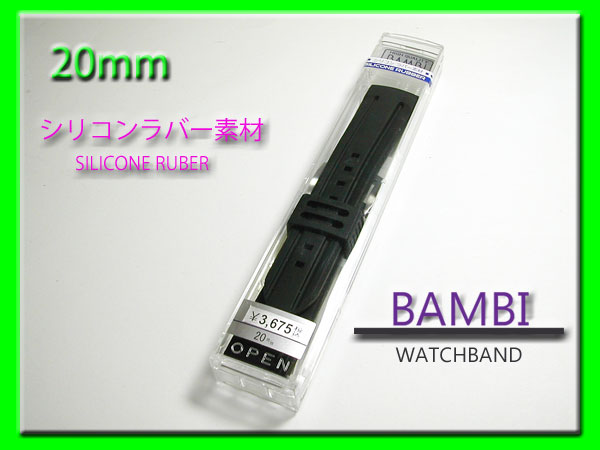 20mm バンビ 時計ベルト シリコンラバー ...の紹介画像3