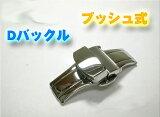 为什么不代替的D扣,款式新颖,方便的按键式银扣e[Dバックル プッシュ式 銀色 14mm、16mm、18mm、20mm]