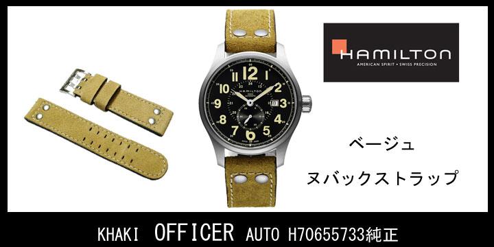 22mm ハミルトン純正 H70655733ベ...の紹介画像3