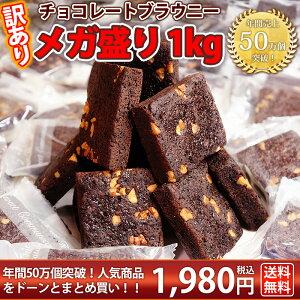 チョコレートブラウニー ポイント トリュフケーキプレゼント