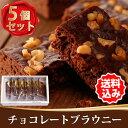 チョコレートをそのまま焼き上げたような濃厚な味わい「チョコレートブラウニー5個入りギフトセット」年間...