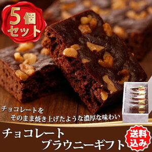 チョコレート チョコレートブラウニー