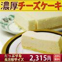 濃厚チーズケーキ チーズケーキ 1本 北海道産クリームチーズ...