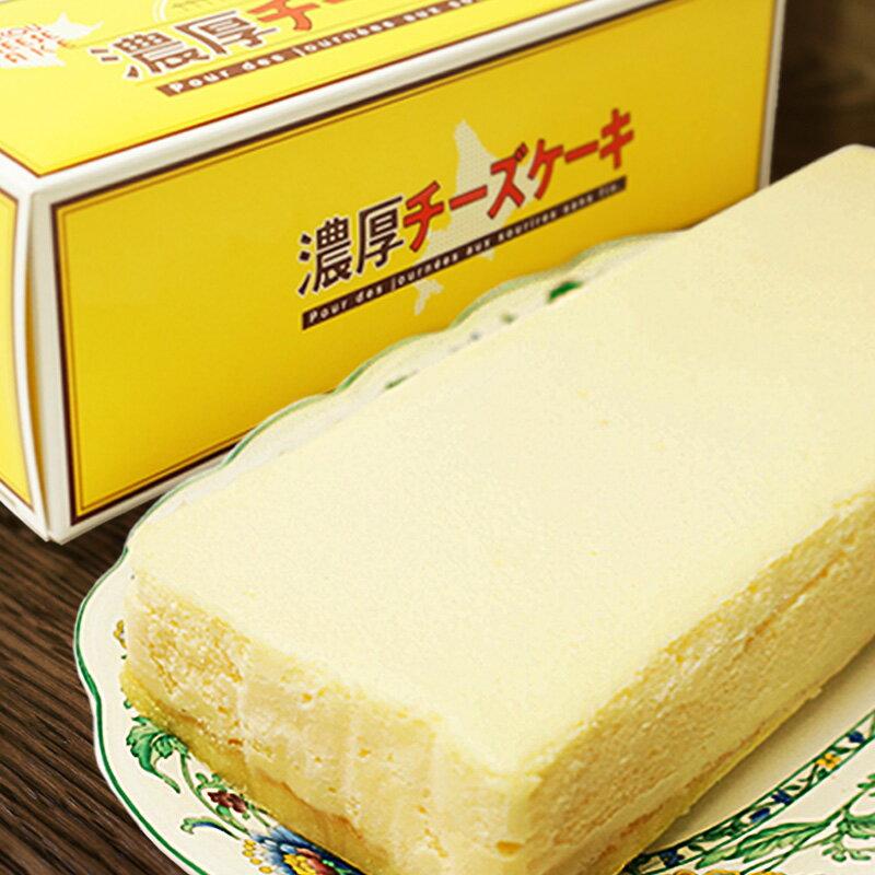 濃厚チーズケーキ チーズケーキ 1本 北海道産クリームチーズを使用した本格的チーズケーキ【冷凍便】【チーズケーキ】【あす楽】【送料無料】【北海道】【クリームチーズ】