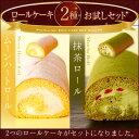 【★送料無料★】ロールケーキ2種お試しセット!≪ロングサイズ≫