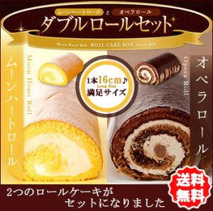 オペラロールケーキ ムーンハートロールケーキ ダブルロールケーキセット ロールケーキ