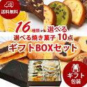 タルト・カットケーキ・パイ・ブラウニーなど16種類から選べる焼き菓子10点セット★ギフトボックスセッ