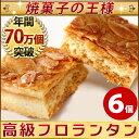焼き菓子の王様 フロランタン 6個セット【一つでも十分な食べ...