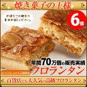 焼き菓子の王様 フロランタン 6個セット【一つでも十分な食べ応え】【年間70万個販売】【百貨店でも大