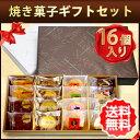 洋菓子16個入りギフトセット(タルト・ブラウニー・カットケーキ・パイ) 【ギフト 送料無料】【お祝い