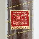 熟成ケーキ チョコレートケーキ 1本 ココア生地にチョコチップを練り込んだパウンドケーキ【パウンドケーキ】【ココア】【チョコ】【お祝い 誕生日】【あす楽】