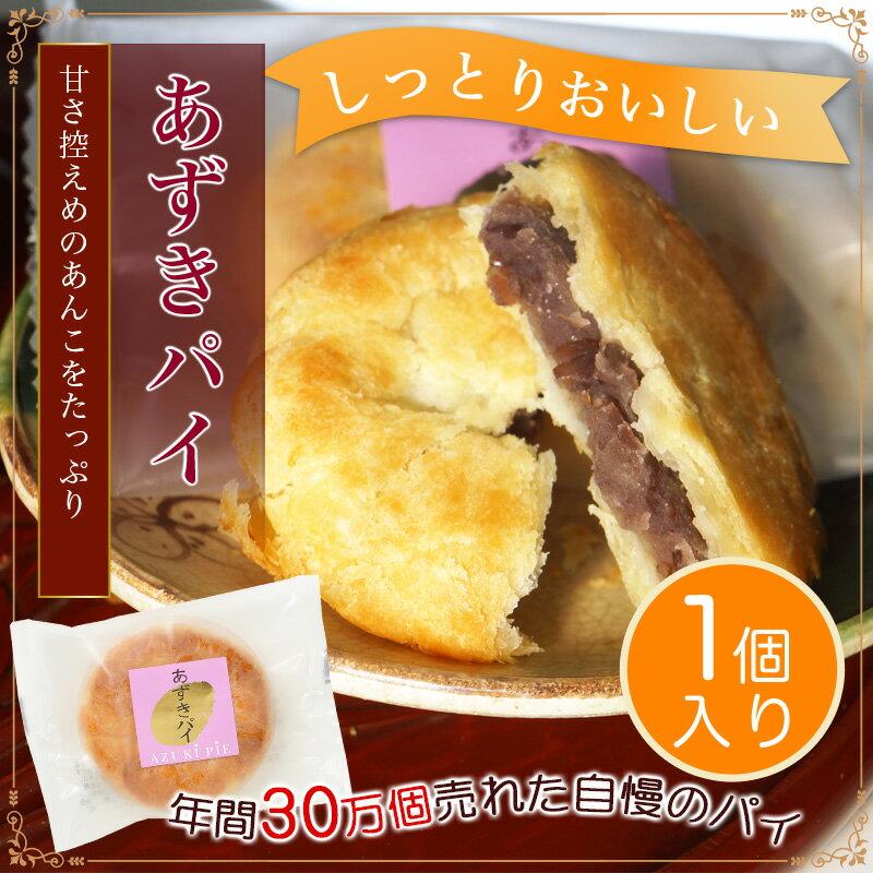 あずきパイ1個あんこパイパイまんじゅう集まりに小分けのお菓子を差し入れにも最適配りやすい個別包装の洋