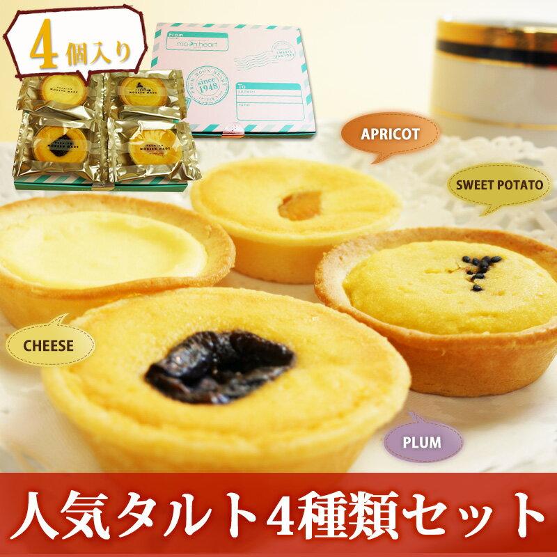 チーズタルト、スイートポテトタルト、アプリコットタルト、プラムタルトの当店人気タルト4種類セット集ま