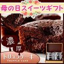 母の日ギフトに!とろ?りチョコが口の中でほどける濃厚チョコレートのトリュフケーキ(フォンダンショコラ