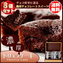 とろ?りチョコが口の中でほどける濃厚チョコレートのトリュフケーキ(フォンダンショコラ)8個 ギフトボ