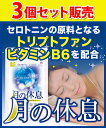 【3袋セット】おやすみサプリ『月の休息』 670382