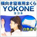 YOKONE(ヨコネ)TBSニュースで紹介され話題の横向き 枕 快眠 睡眠 マクラ 送料無料 楽ギフ_包装 楽ギフ_のし