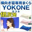 枕 横向き枕 YOKONE(ヨコネ) 低反発 TBSで紹介 色は白・青・ピンク 快眠 睡眠 マクラ 楽ギフ_包装 楽ギフ_のし