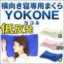 枕 横向き枕 YOKONE(ヨコネ) 低反発 テレビで紹介 色は白・青・ピンク 快眠 睡眠 マクラ 楽ギフ_包装 楽ギフ_のし【2個以上で1個プレゼント】