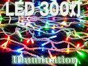 〓MOON〓連結可能!!LEDの鮮やかな輝きで美しくライトアップ!LED 300灯イルミネーション■4色■...