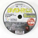 送料無料メール便 DVD-R データ用 4.7MB 16倍速対応 HIDISC 5枚シュリンクパック HDDR47JNP5B/0507x4個セット ポイント消化