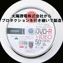 【送料無料】 DVD-R 録画用 120分 スピンドル 50枚 TYDR12JCP50SP【02P03Dec16】